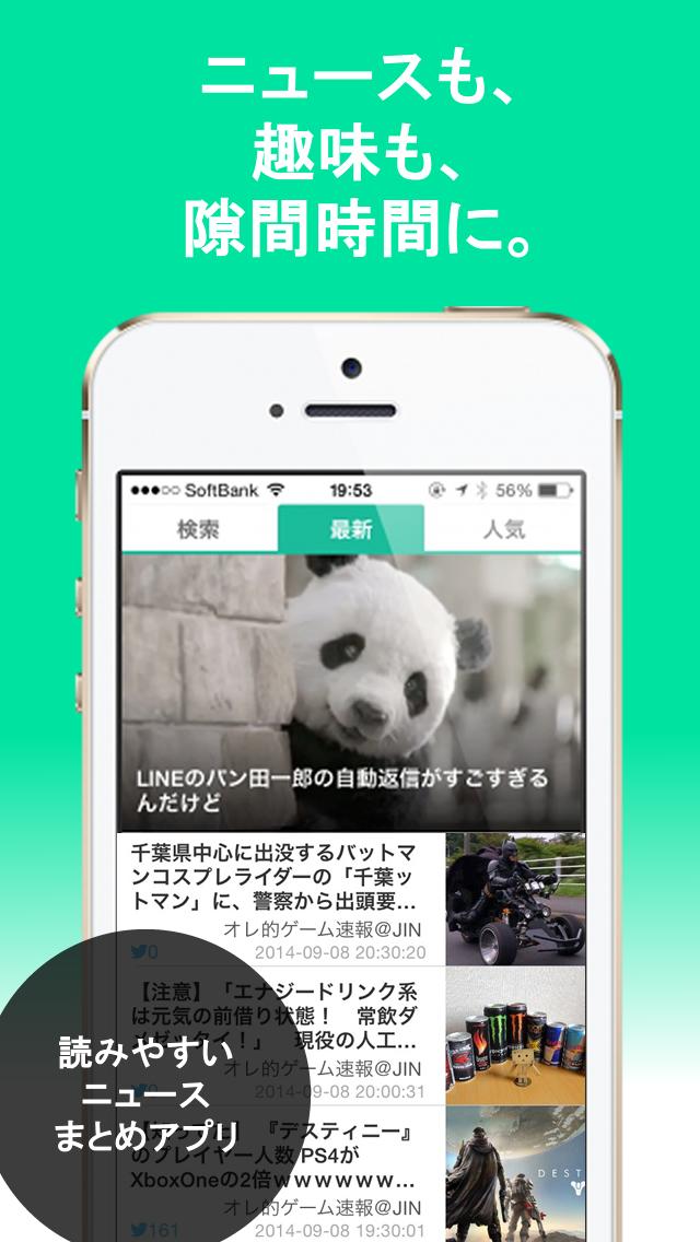 おもしろニュースまとめアプリ - Kiwamiのスクリーンショット_1