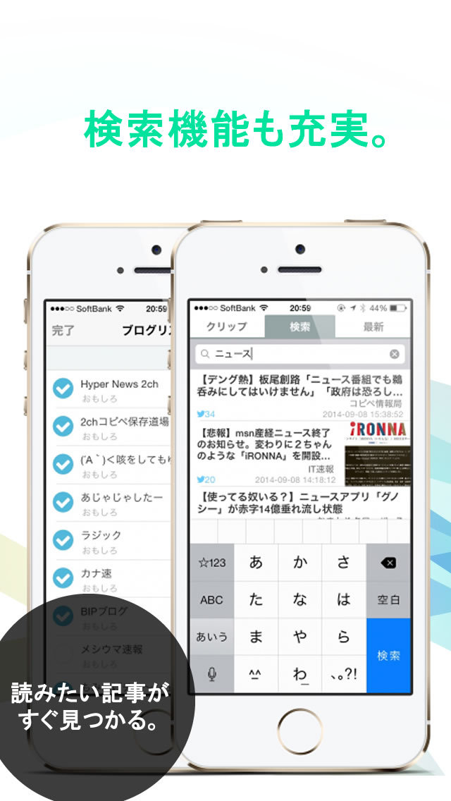 おもしろニュースまとめアプリ - Kiwamiのスクリーンショット_3