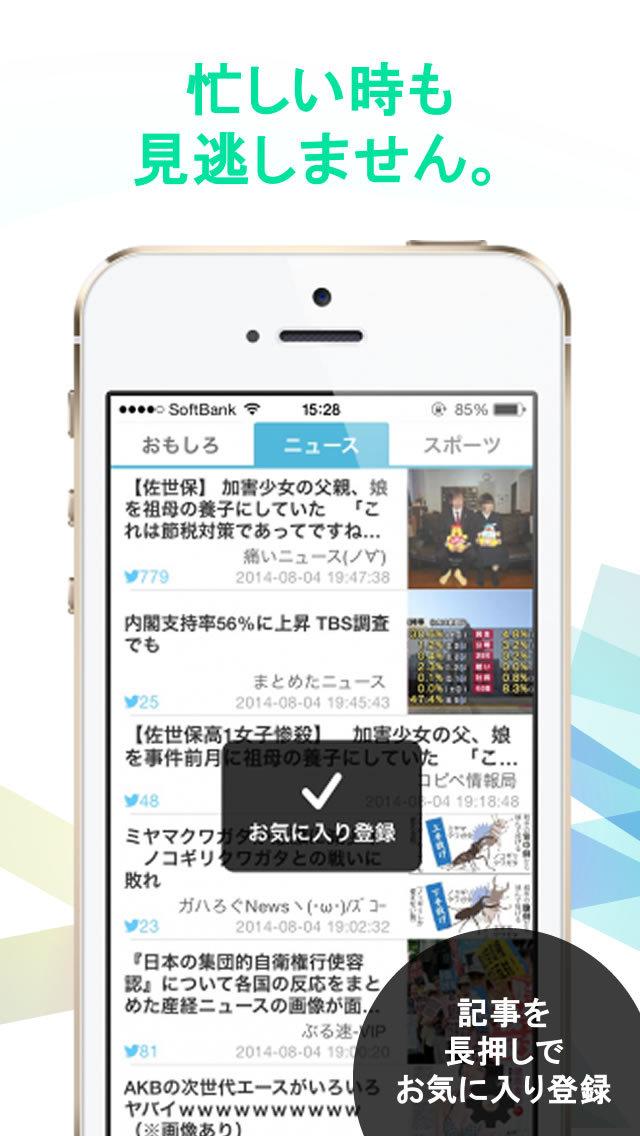 おもしろニュースまとめアプリ - Kiwamiのスクリーンショット_4