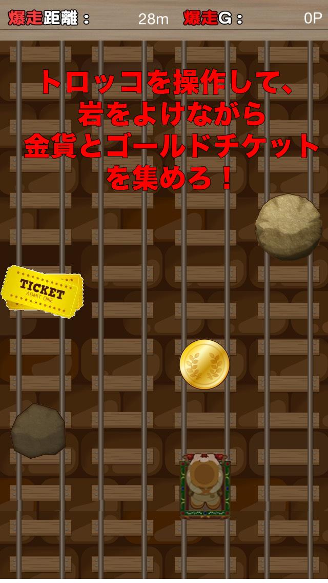 爆走トロッコ〜激ムズ即死ゲーム〜のスクリーンショット_2