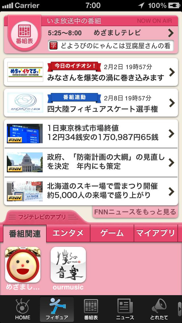 フジテレビアプリのスクリーンショット_1