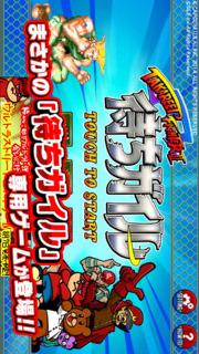待ちガイル〜TAKAREET FIGHTER Ⅱ〜のスクリーンショット_1