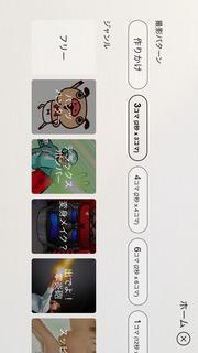 ShowMeExのスクリーンショット_4