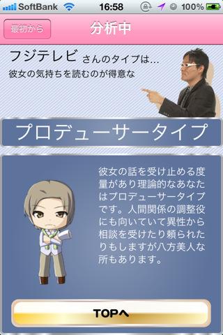 ドラマ恋愛心理分析のスクリーンショット_1