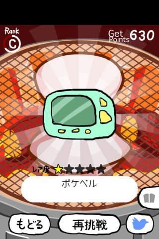 貝がらブラッコ 貝をやく2のスクリーンショット_3