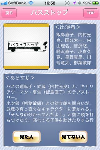 ドラマ恋愛心理分析のスクリーンショット_3