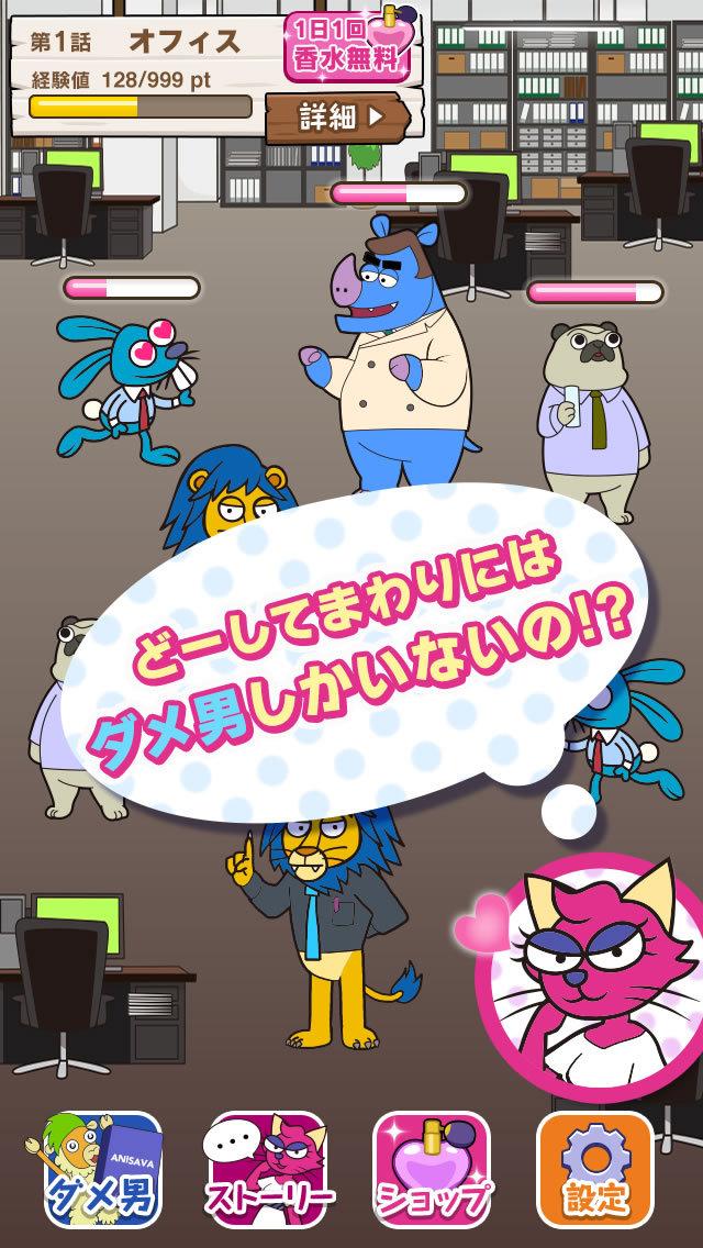 ダメ男コレクション ANISAVA(アニサバ)のスクリーンショット_1