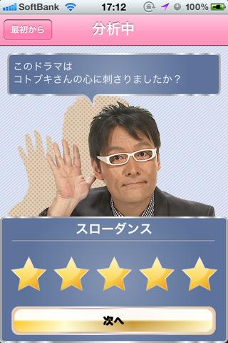 ドラマ恋愛心理分析のスクリーンショット_4