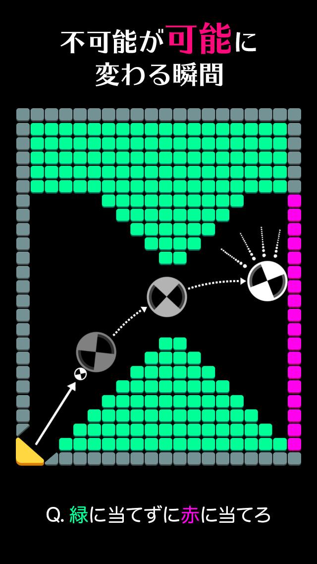 脳内快感パズル RoTo(ロト)のスクリーンショット_3