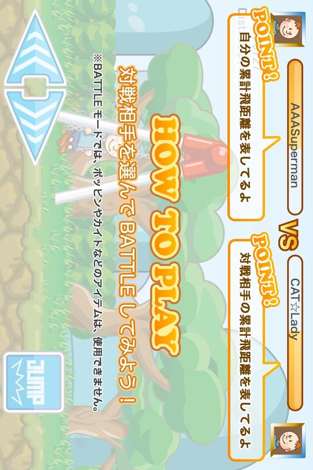 ブランコジャンプ 懐かしのアクションゲームのスクリーンショット_4