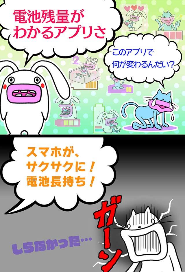 電池長持ち くちびるネコ&くちびるウサギのスクリーンショット_3
