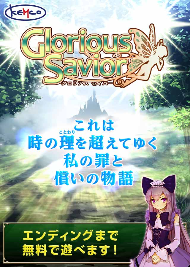 RPG グロリアスセイバーのスクリーンショット_1