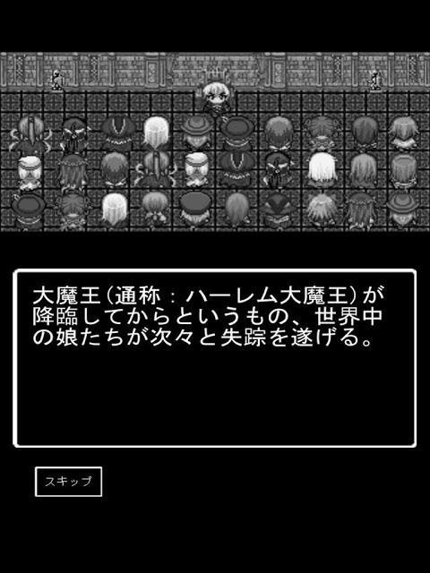 派遣勇者のスクリーンショット_2