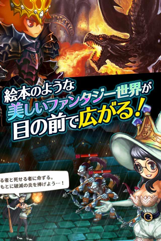 ドラゴンスラッシュ ~第2幕 伝説の序幕 ~のスクリーンショット_3