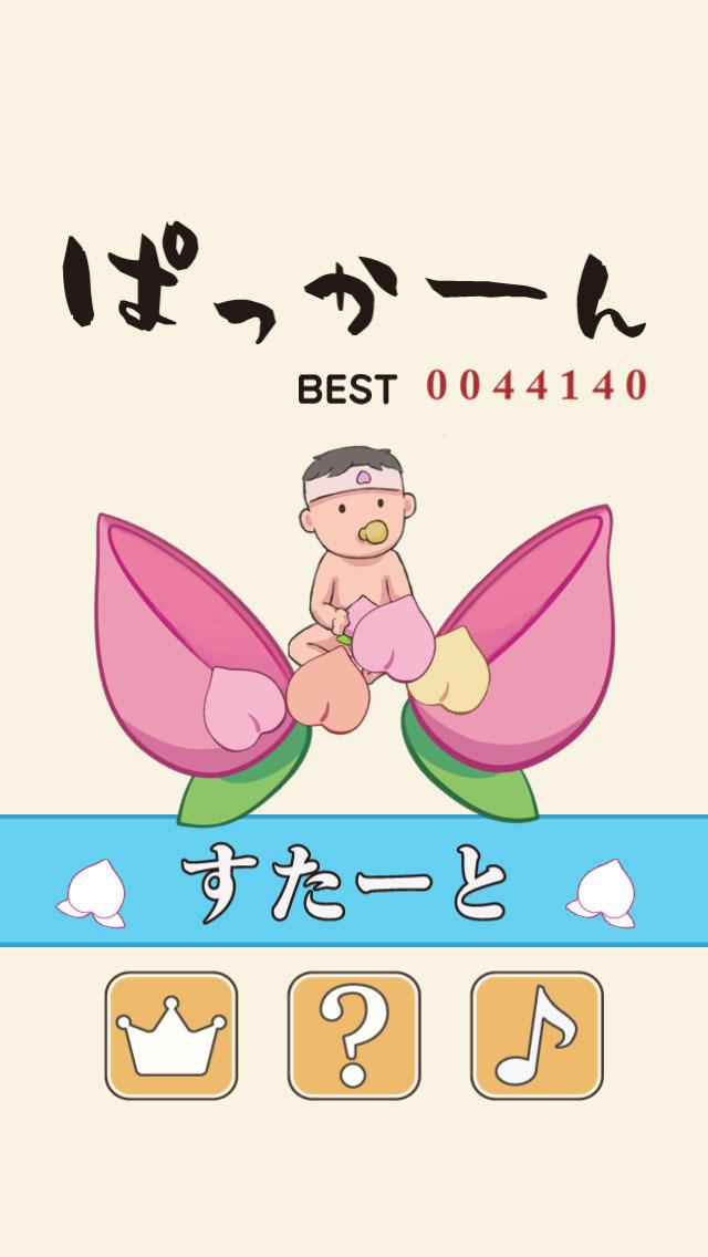 ぱっかーんのスクリーンショット_4