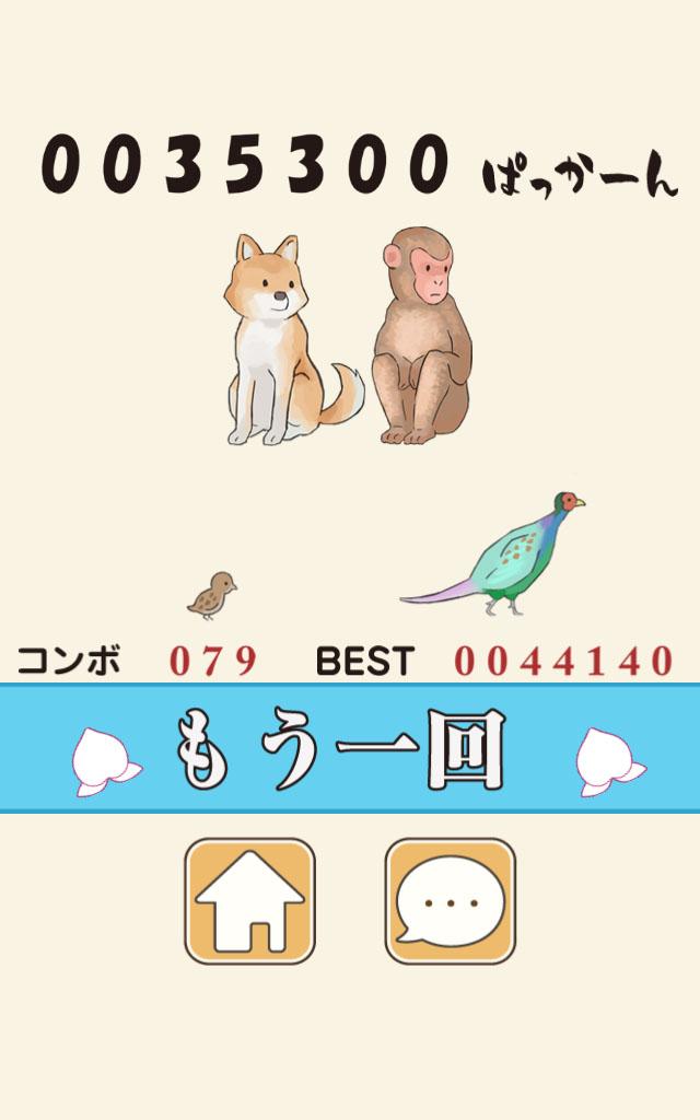 ぱっかーんのスクリーンショット_3