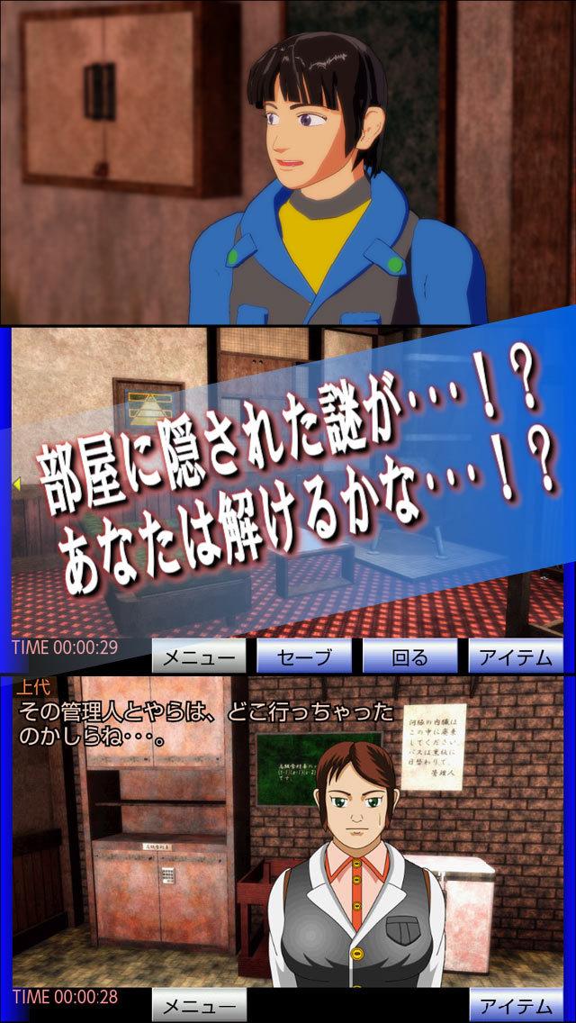 AKAME 絶望からの脱出 前編のスクリーンショット_3