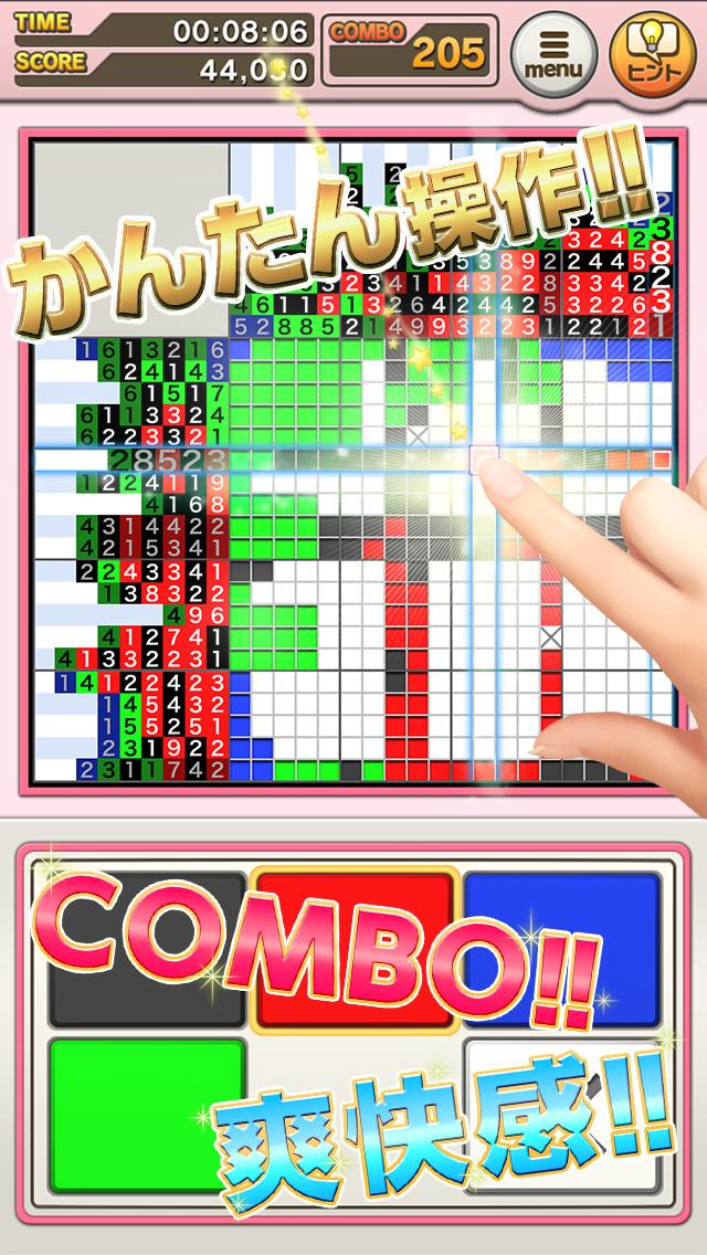 懸賞パズルパクロス2のスクリーンショット_4