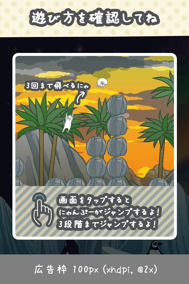 激ムズ!ねこじゃんぷ2のスクリーンショット_3