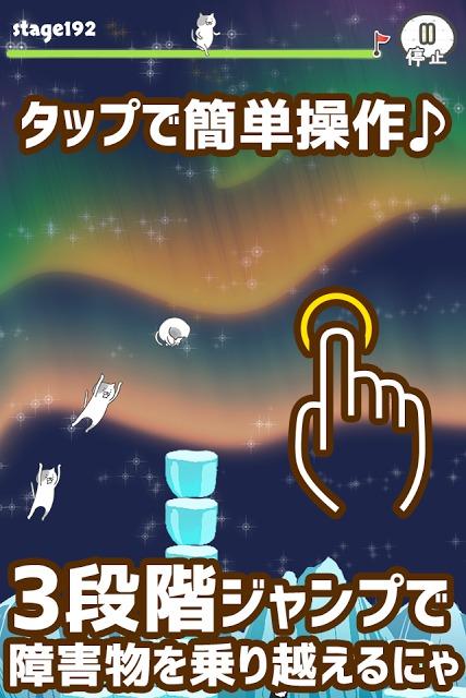 激ムズ!ねこじゃんぷ2のスクリーンショット_2