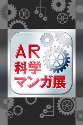AR科学マンガ展のスクリーンショット_1