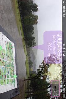 Passage+ - Nara Park editiionのスクリーンショット_1