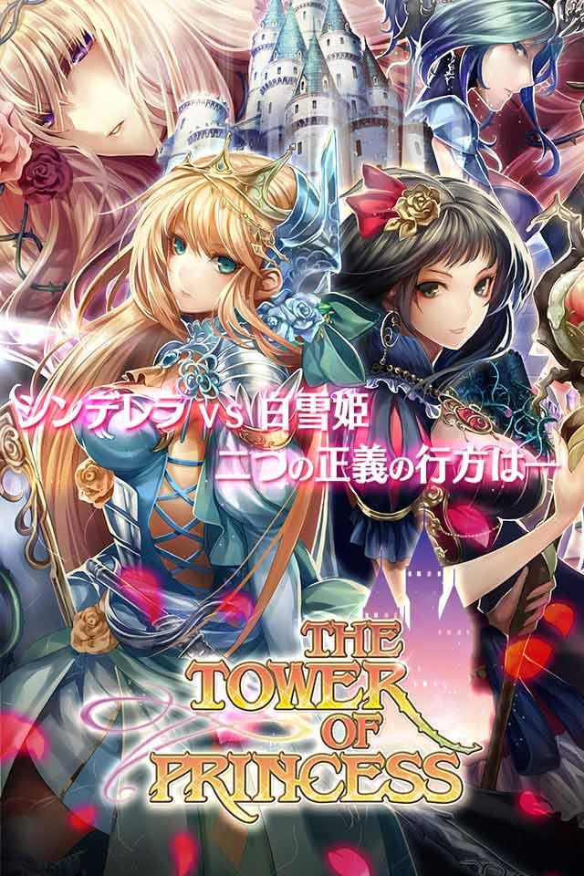 タワー オブ プリンセスのスクリーンショット_5