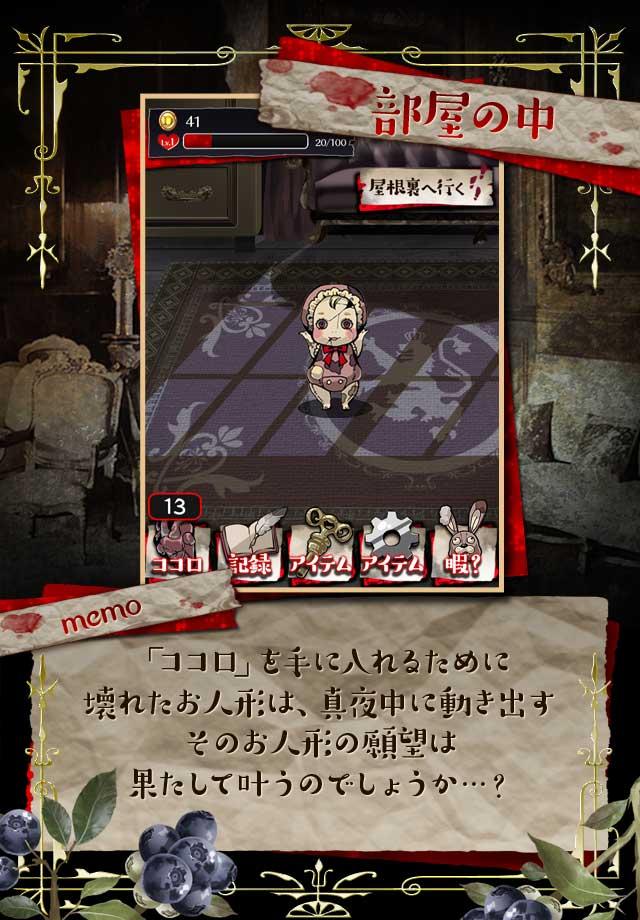 放置育成ゲーム 本当は怖いお人形の話のスクリーンショット_2