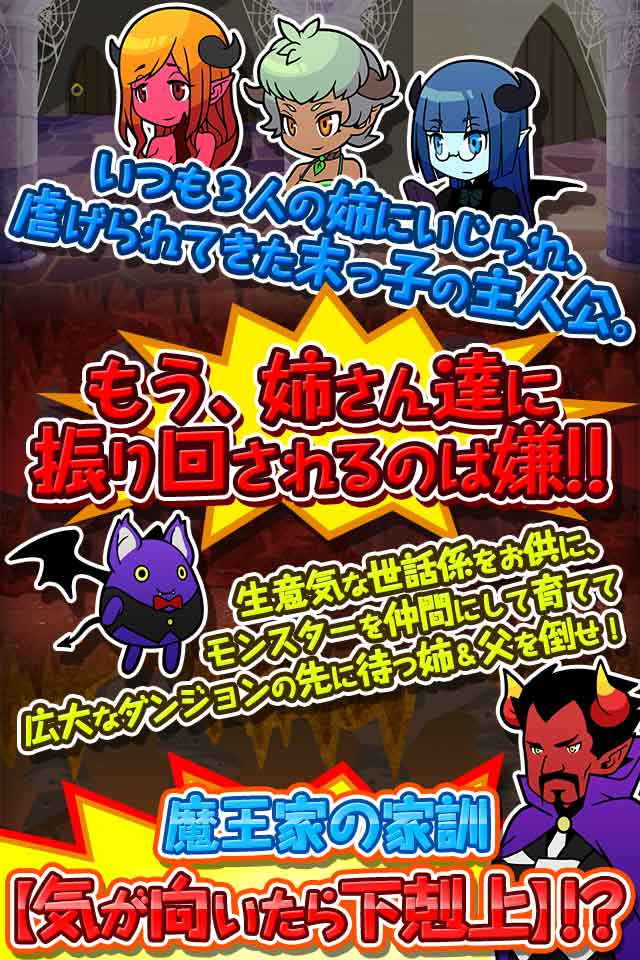 RPG 黄金の魔王 モンスターフレンズのスクリーンショット_5
