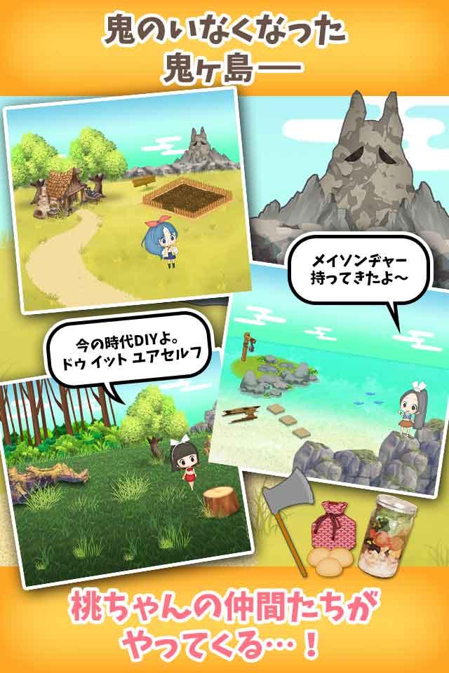 脱出ゲーム 謎解き桃太郎 〜鬼ヶ島からの脱出〜のスクリーンショット_2