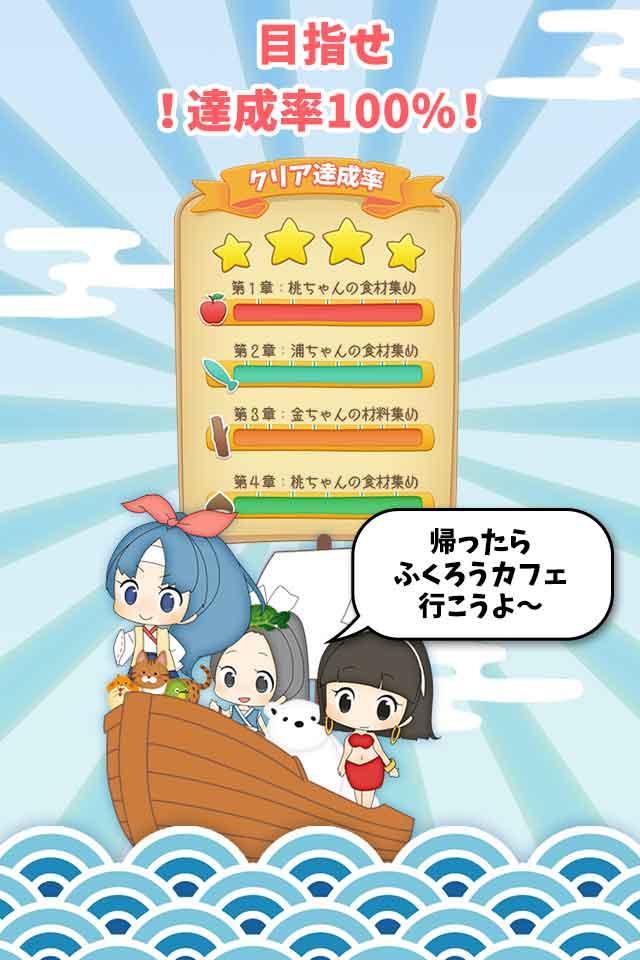 脱出ゲーム 謎解き桃太郎 〜鬼ヶ島からの脱出〜のスクリーンショット_5
