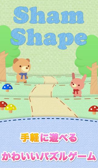 ShamShape -手軽に遊べるかわいいパズルゲーム-のスクリーンショット_1