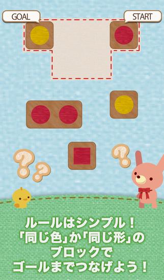 ShamShape -手軽に遊べるかわいいパズルゲーム-のスクリーンショット_2