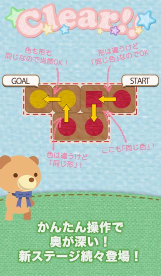 ShamShape -手軽に遊べるかわいいパズルゲーム-のスクリーンショット_3