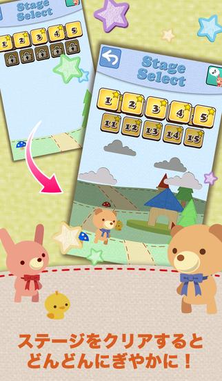ShamShape -手軽に遊べるかわいいパズルゲーム-のスクリーンショット_4