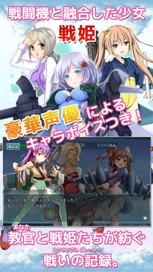 音速少女隊【美少女 x シューティング x RPG】のスクリーンショット_3
