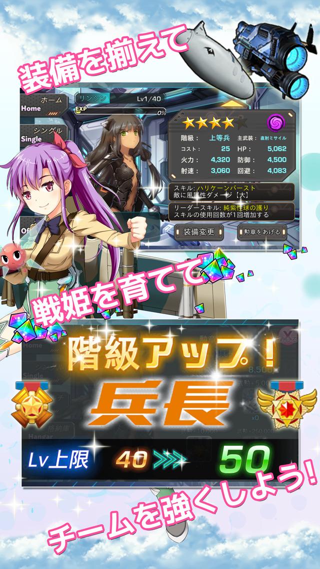 音速少女隊【美少女 x シューティング x RPG】のスクリーンショット_4