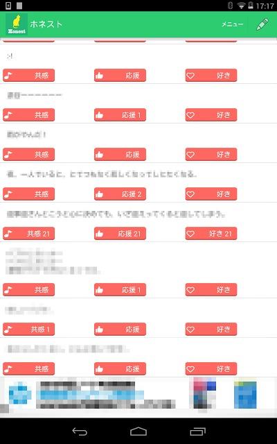 ホネスト・無料SNSアプリのスクリーンショット_1