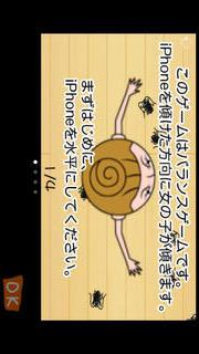 あ!ゴキブリ!のスクリーンショット_2