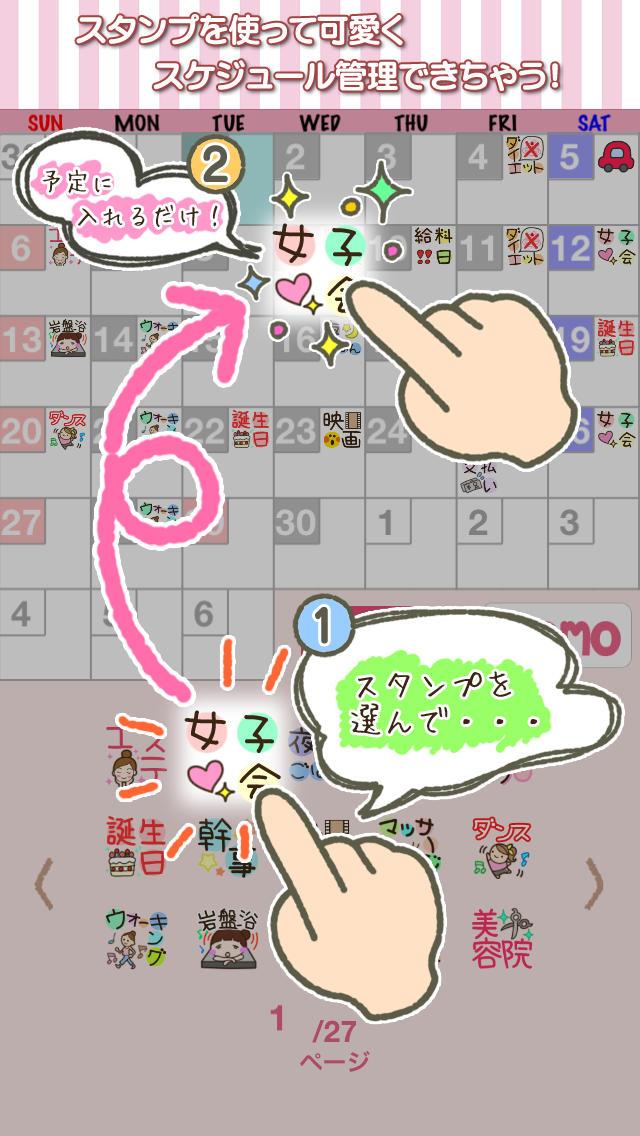 stampカレンダー DX   -簡単でカワイイ女の子のためのスケジュール帳-のスクリーンショット_1