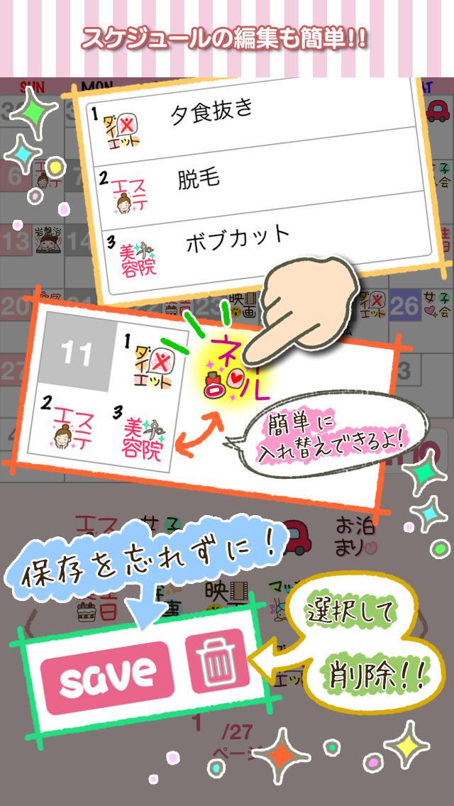 stampカレンダー DX   -簡単でカワイイ女の子のためのスケジュール帳-のスクリーンショット_2