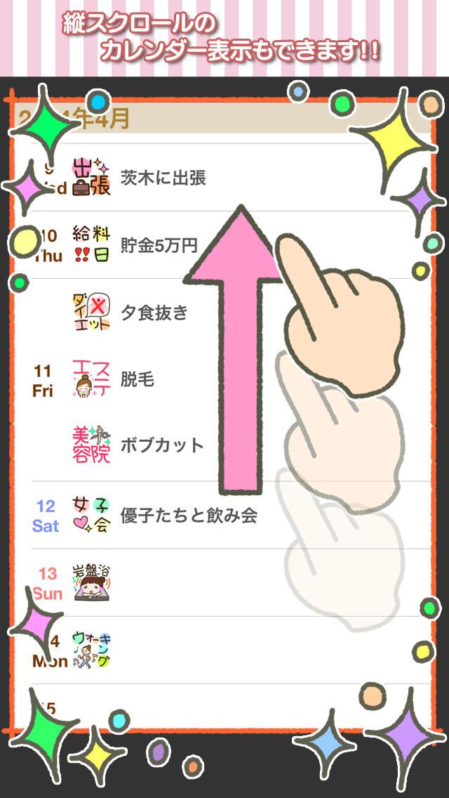 stampカレンダー DX   -簡単でカワイイ女の子のためのスケジュール帳-のスクリーンショット_4