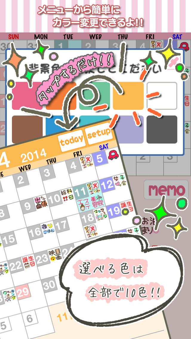 stampカレンダー DX   -簡単でカワイイ女の子のためのスケジュール帳-のスクリーンショット_5