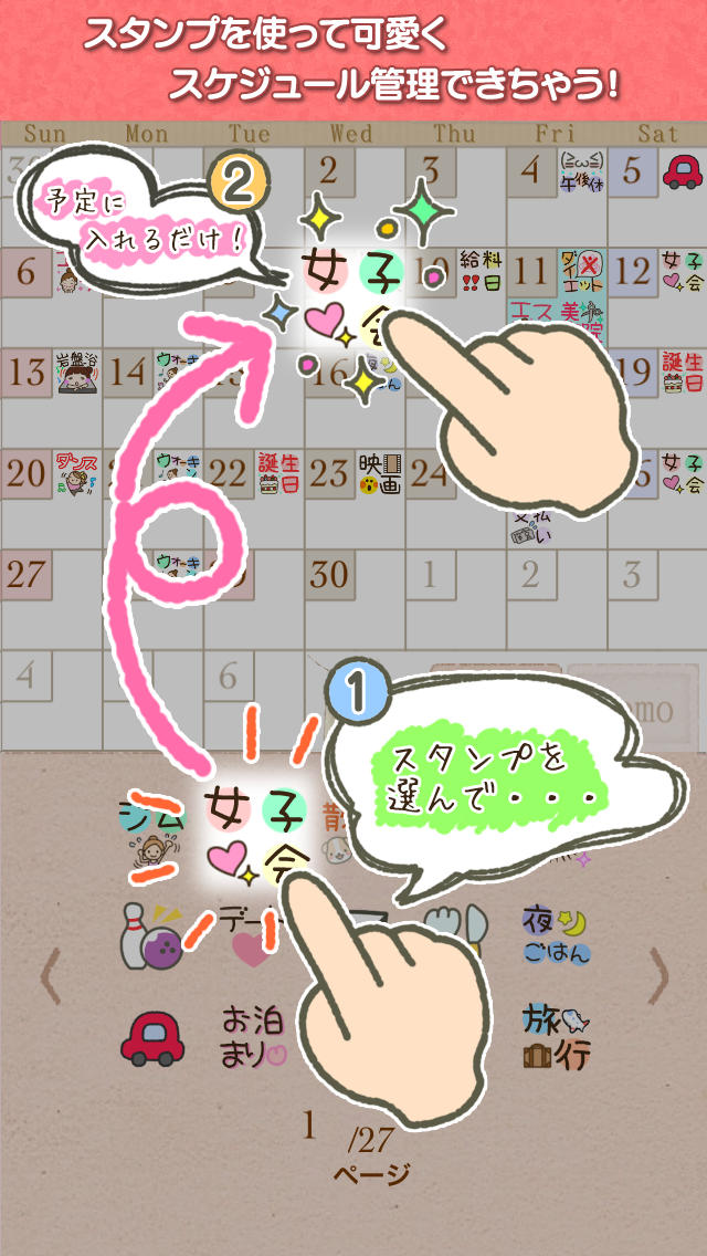 stampカレンダー for Girls+   ー ペタッと簡単!おしゃれで便利なスタンプスケジュール帳 ーのスクリーンショット_1