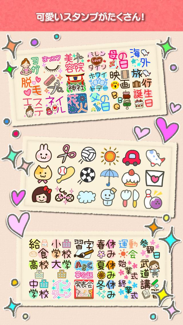 stampカレンダー for Girls+   ー ペタッと簡単!おしゃれで便利なスタンプスケジュール帳 ーのスクリーンショット_2