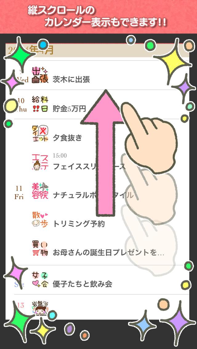 stampカレンダー for Girls+   ー ペタッと簡単!おしゃれで便利なスタンプスケジュール帳 ーのスクリーンショット_4