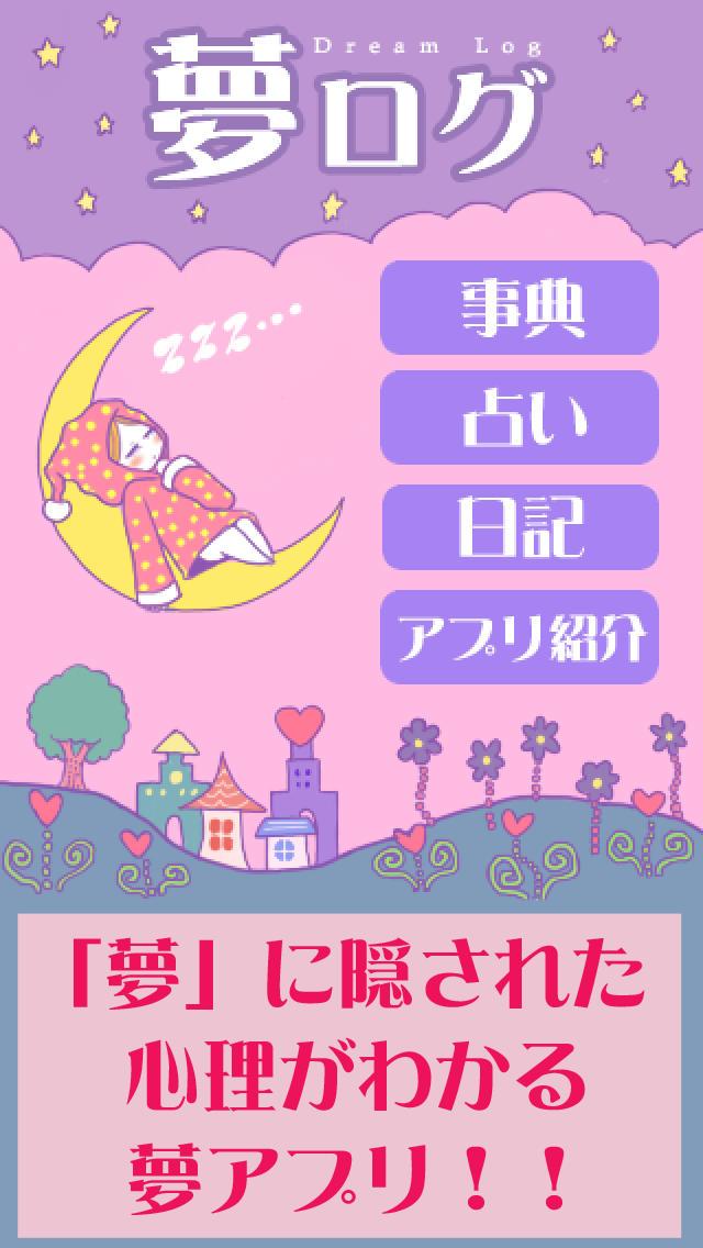 夢ログ ~夢占い、夢診断が無料でできる!!気になる夢を今すぐチェック~のスクリーンショット_1