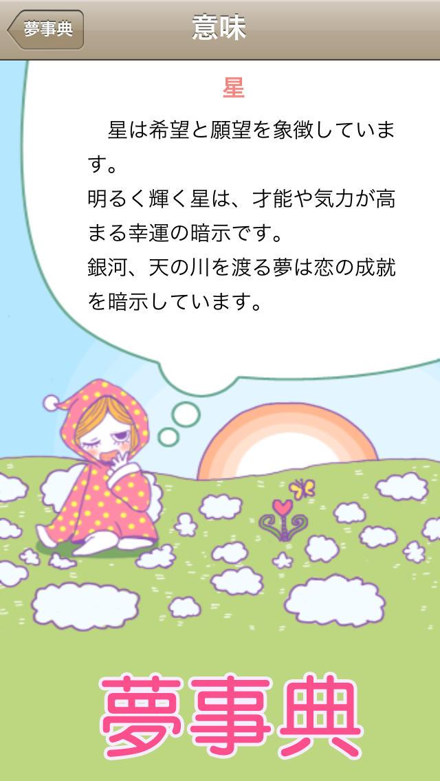 夢ログ ~夢占い、夢診断が無料でできる!!気になる夢を今すぐチェック~のスクリーンショット_2