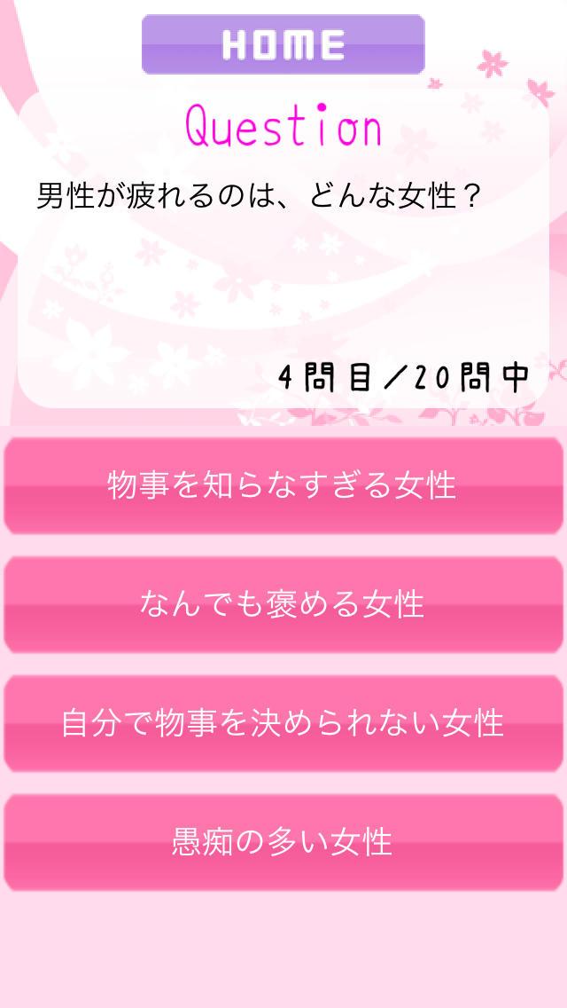 オトコの本音のスクリーンショット_2