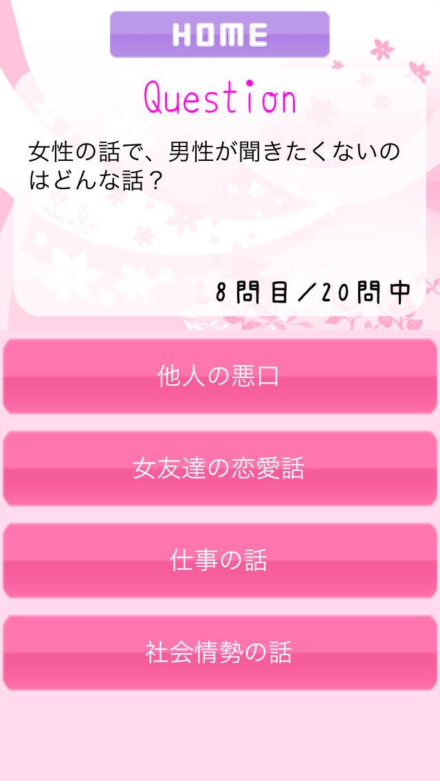 オトコの本音のスクリーンショット_3
